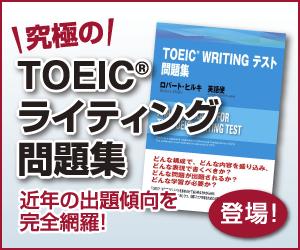 TOEIC Writing問題集