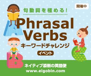 句動詞を極める! Phrasal Verbs キーワードチャレンジイベント開催中!