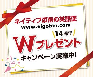 14周年ダブルプレゼントキャンペーン英語便トップ
