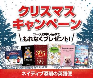 英語便クリスマスプレゼントキャンペーン